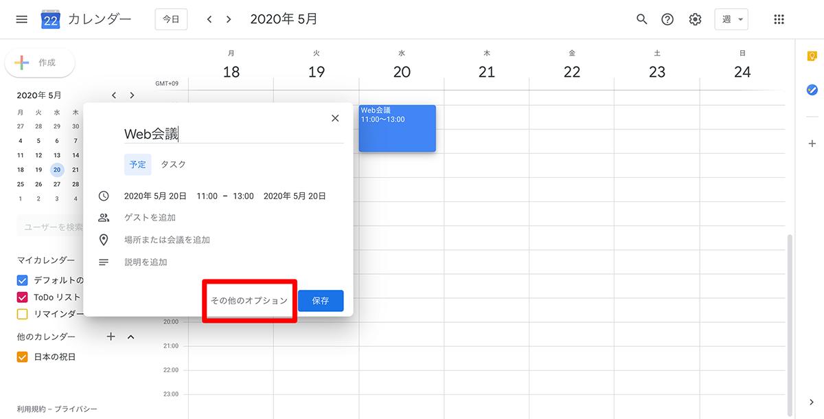 Zoomの代わりに?Google Meetの使い方