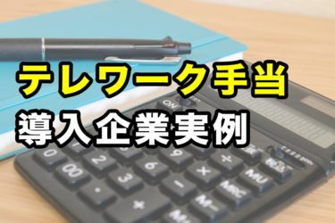【最大6万円】テレワーク手当、あなたの会社は導入されていますか?