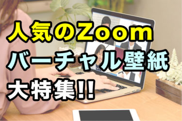 【Zoomバーチャル背景】仕事やビジネスシーンで使える背景画像まとめ