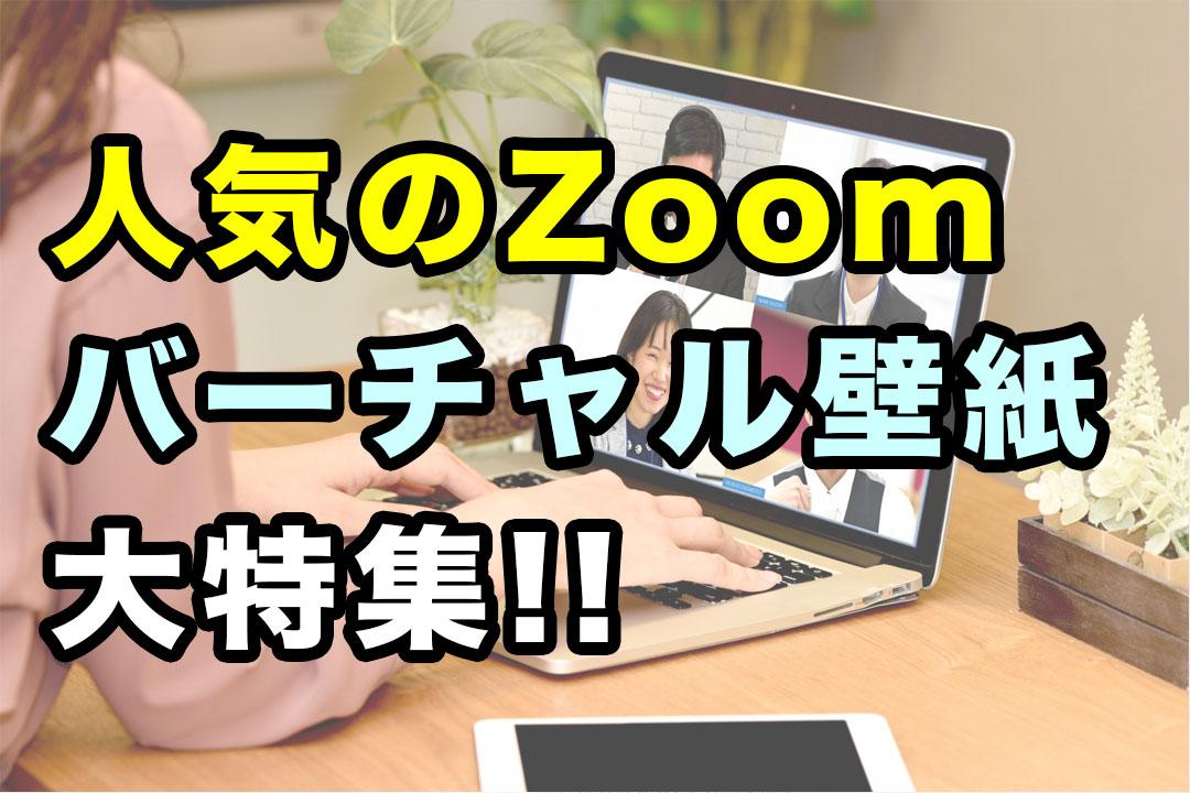 Zoomのバーチャル背景