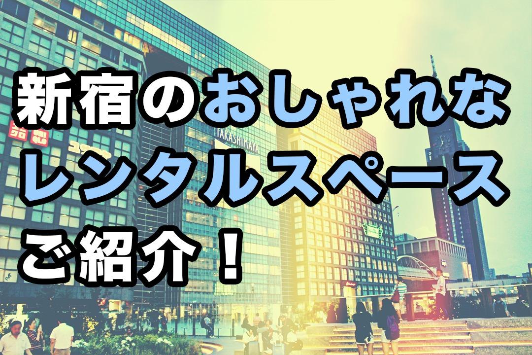 レンタルスペース おしゃれ 新宿