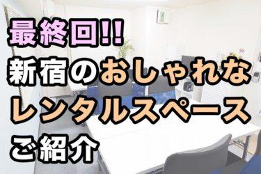 【新宿レンタルスペース】おしゃれな内装の貸し会議室「マリーナ」