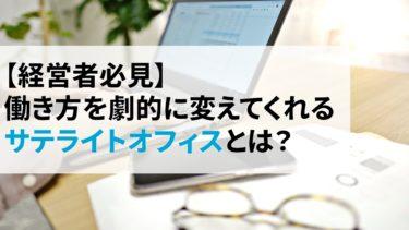 【経営者必見】テレワークを変えるサテライトオフィスとは?