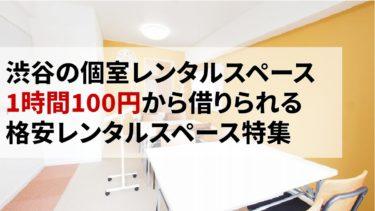 【個室レンタル|渋谷】100円から借りられるレンタルスペース特集!