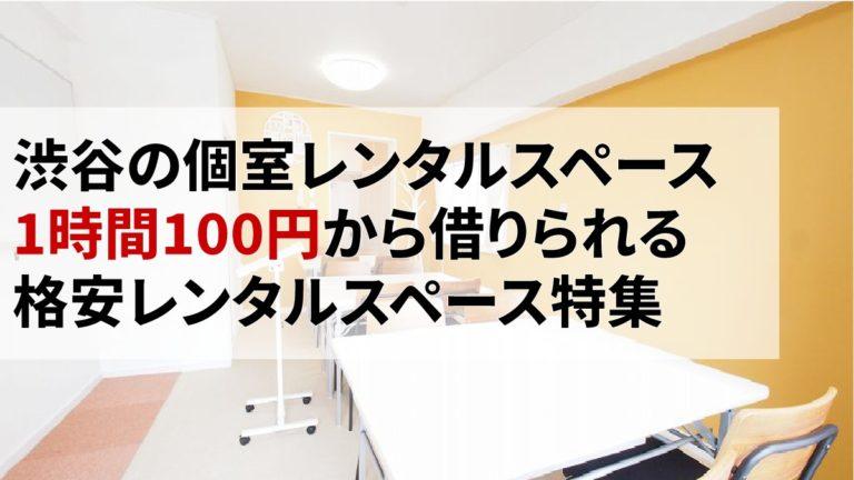 個室レンタルスペース|渋谷