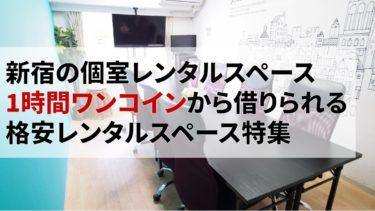 【個室レンタル|新宿】格安で借りられるレンタルスペース特集!
