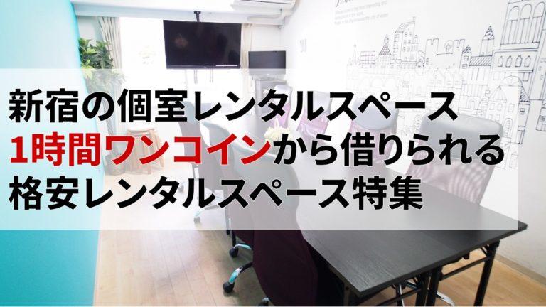 個室レンタルスペース|新宿
