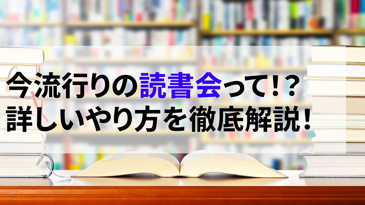 読書会 やり方