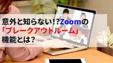 意外と知らない!Zoomの「ブレークアウトルーム」機能とは?