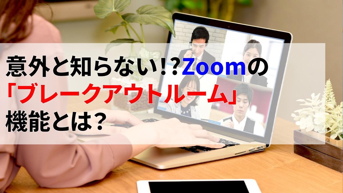 Zoom ブレイクアウトルームとは