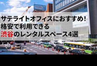 サテライトオフィスにおすすめ!格安で利用できる渋谷のレンタルスペース4選